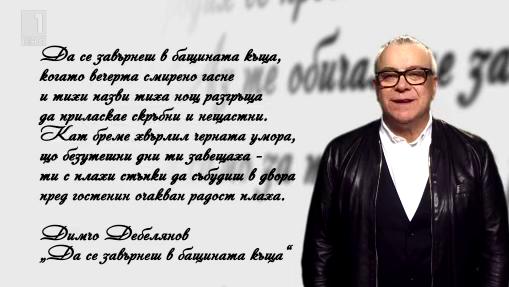 """Димчо Дебелянов - """"Да се завърнеш в бащината къща"""""""