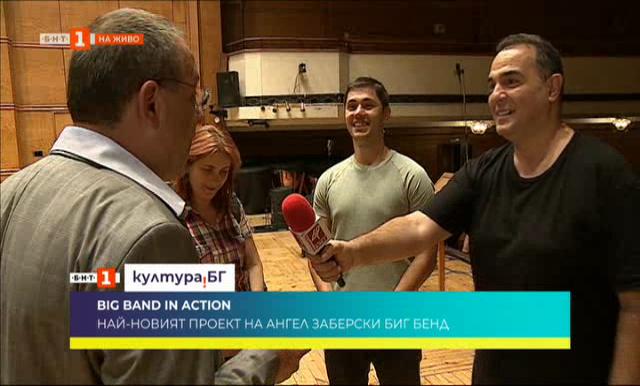 Зрителят: BIG BAND IN ACTION - най-новият проект на Ангел Заберски Биг Бенд