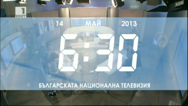 Денят започва - 14 май 2013