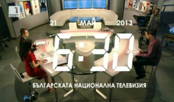 Денят започва - 21 май 2013