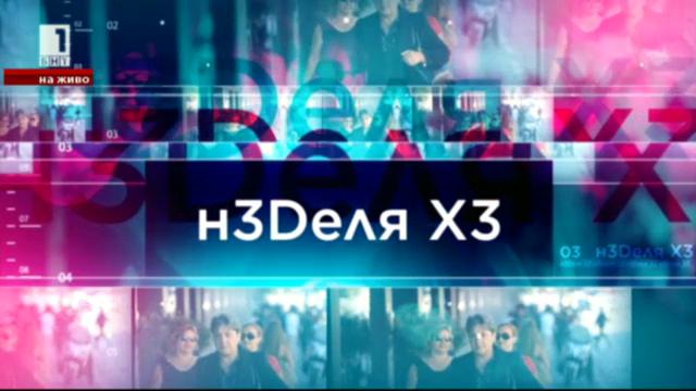 н3Dеля х3 – 22 декември 2013