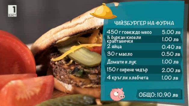 Чийзбургер на фурна