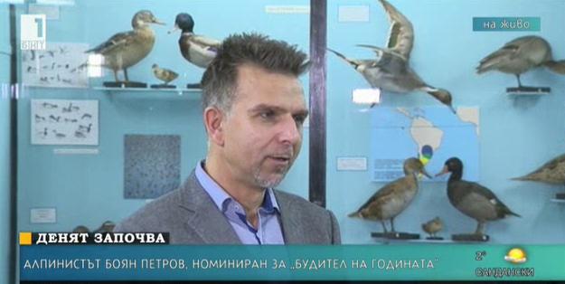 Среща с алпиниста Боян Петров, номиниран за будител на годината