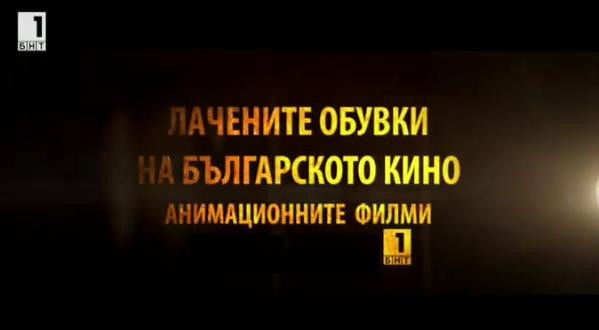 Гледайте анимационните филми в Лачените обувки на българското кино - 4.06.2017
