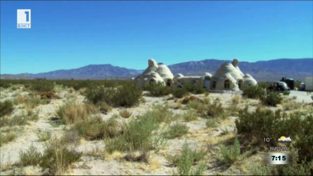 Земните къщи на Нидер Халили