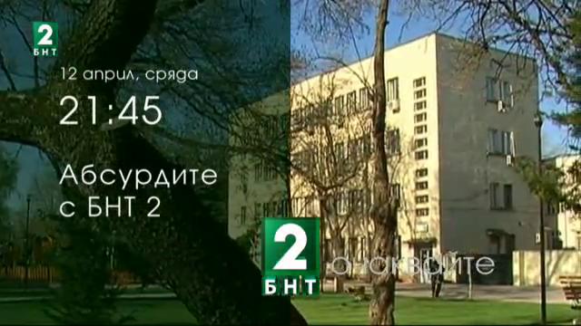 Абсурдите с БНТ2 в болницата за рехабилитация в Полски Тръмбеш