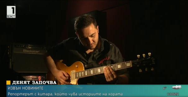 Тихомир Игнатов - репортерът с китара