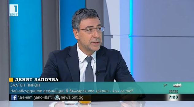 Наградите Златен пирон за най-абсурдните дефиниции в българските закони
