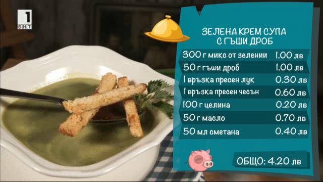 Зелена крем супа с гъши дроб