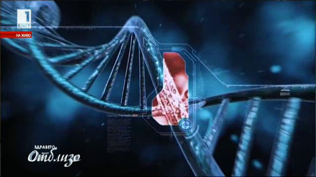 Бъдещето на диетологията - нутригеномика