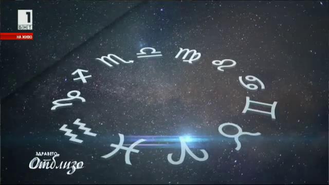 Седмична прогноза на астролога Хули Леонис