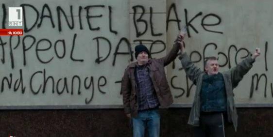 Аз, Даниел Блейк - защо да не го пропускаме