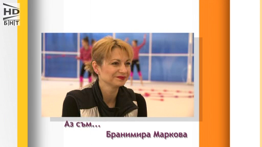 Аз съм... с Бранимира Маркова