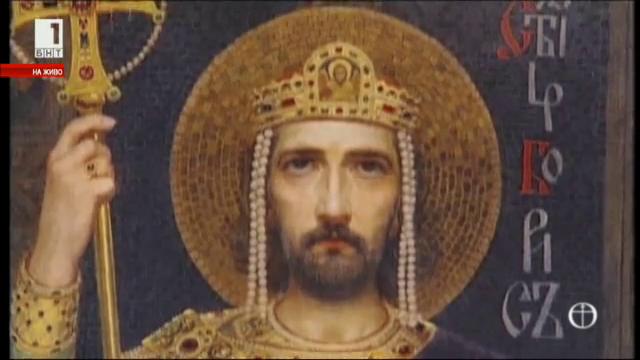 1110 г. от успението на св. цар Борис Покръстител