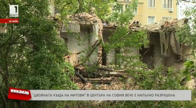 Двойната къща на Митови в центъра на София вече е напълно разрушена