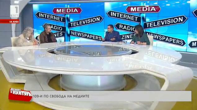 Свобода на медиите. Къде сме ние?