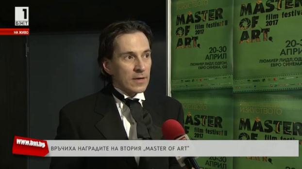 Връчиха наградите на втория Master of art