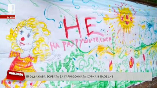Продължава борбата за гарнизонната фурна в Пловдив