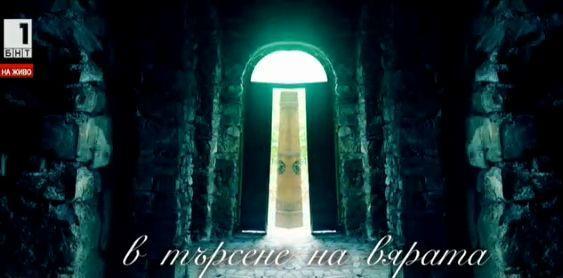 В търсене на вярата - да опишем забравените църкви и манастири в България