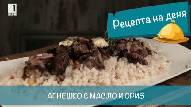 Агнешко с масло и ориз (повторение)