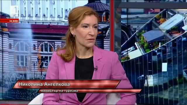 Николина Ангелкова: Целта е България да развива туризъм на четирите сезона
