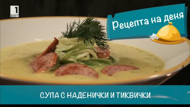 Супа с наденички и тиквички