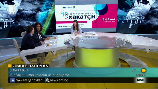 Хакатон 10 години членство на България в ЕС