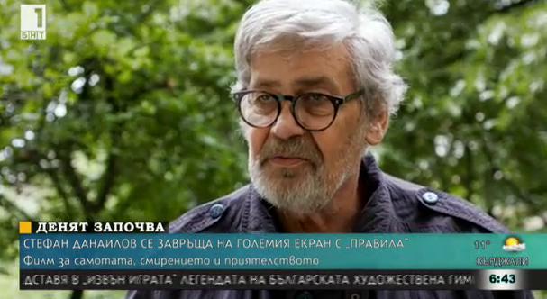 Стефан Данаилов се завръща на големия екран с Правила
