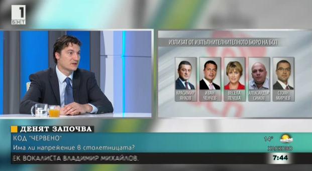 Нови членове в ИБ на БСП - разговор с Крум Зарков