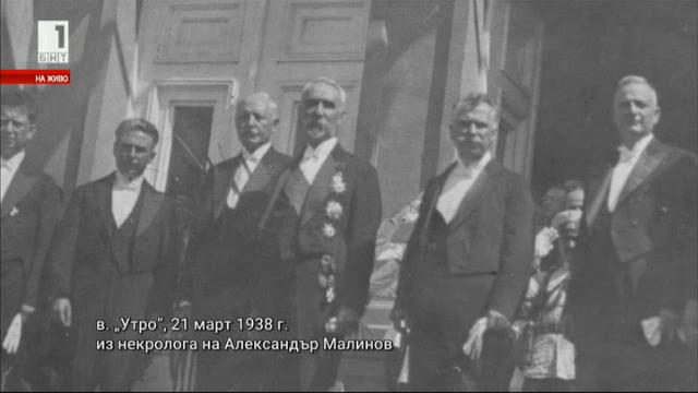 снимка 1 150 години от рождението на Александър Малинов