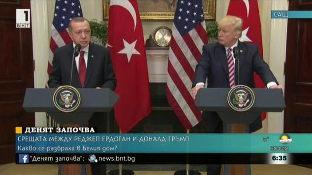 От нашите пратеници: Няма сближаване на позициите между Тръмп и Ердоган