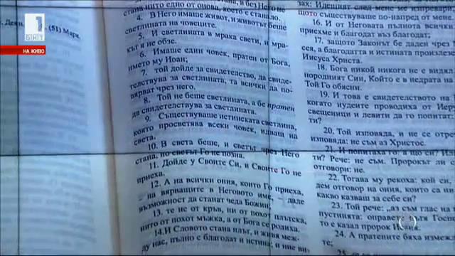 Национално маратонско четене на Библията - 23 май в НДК