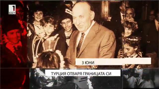 снимка 3 Голямата екскурзия 1989 година