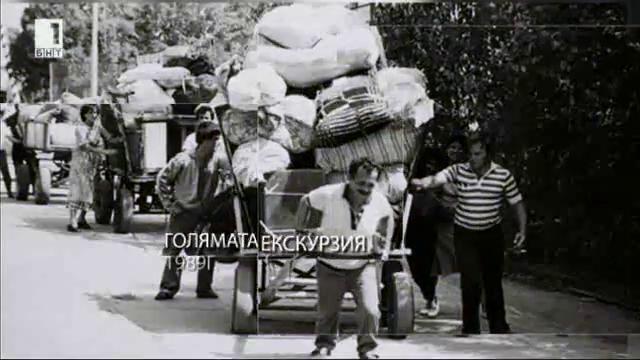 Голямата екскурзия 1989 година