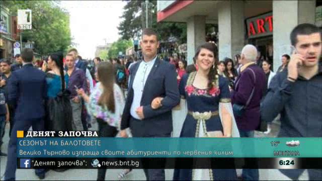 Абитуриенти във Велико Търново с народни носии на бала