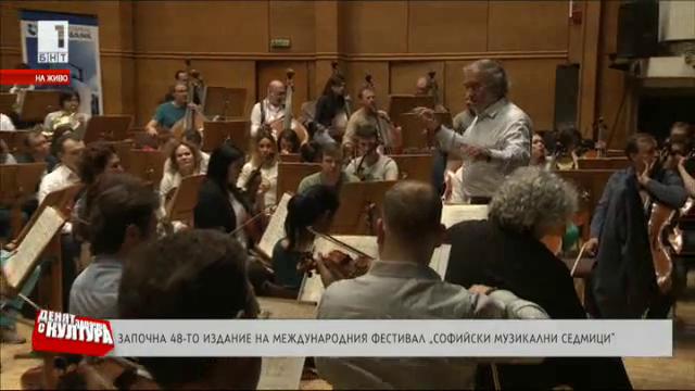 Започна 48-то издание на Международния фестивал Софийски музикални седмици