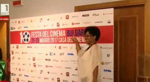 Десето юбилейно издание на Празника на българското кино в Рим