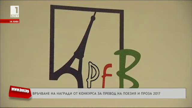 Френският институт връчи наградите от конкурса за превод на поезия и проза