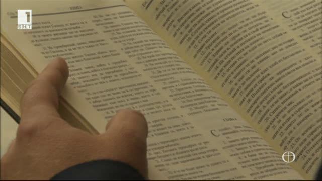 Първо национално четене на Библията в София