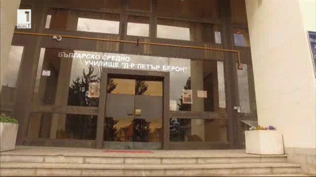 Eдинственото българско държавно училище зад граница