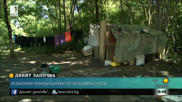 Незаконни ромски бараки по Околовръстното