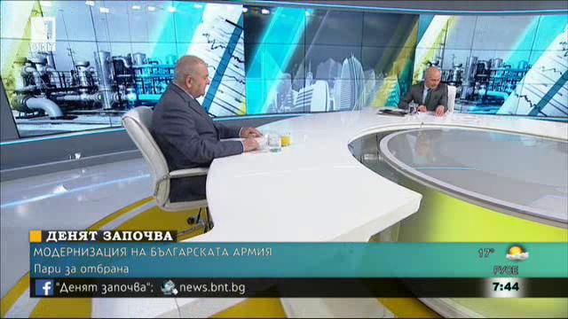 Ген. Симеон Симеонов: Отбраната изисква средства. Сигурността изисква средства