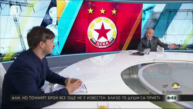 ЦСКА - София спечели търга за емблемата