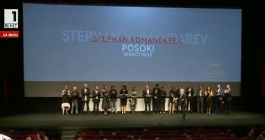 Филмът Посоки на фестивала в Кан