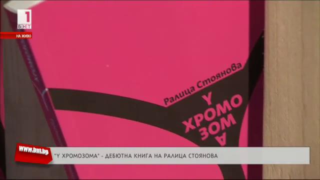 У хромозома - дебютна книга на Ралица Стоянова