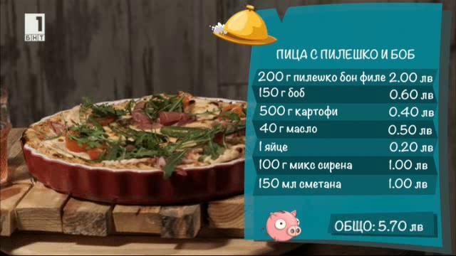 Пица с пилешко и боб