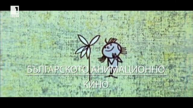 Гледайте анимационните филми в Лачените обувки на българското кино - 11 юни