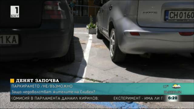 Паркирането (не)възможно
