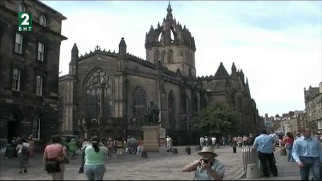 Кралската миля - Единбург