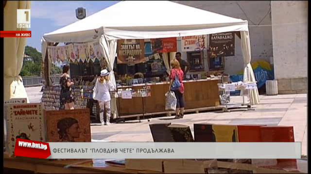 Фестивалът Пловдив чете продължава до 18 юни